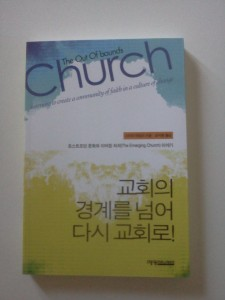 Out of Bounds Church? in Korean